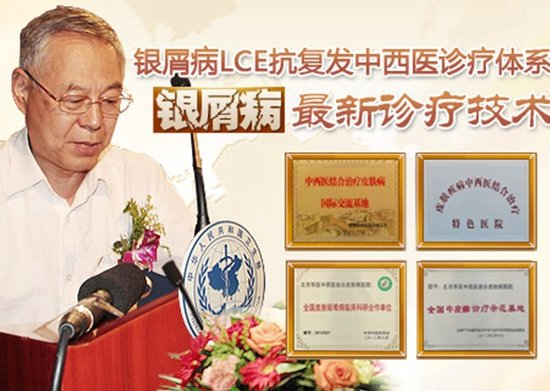 北京治疗牛皮癣最好的医院成立救助平台