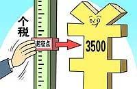 个人所得税起征点提高至3500元 9月1日起施行