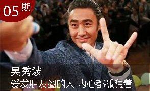 吴秀波:爱发朋友圈的人 内心都孤独着