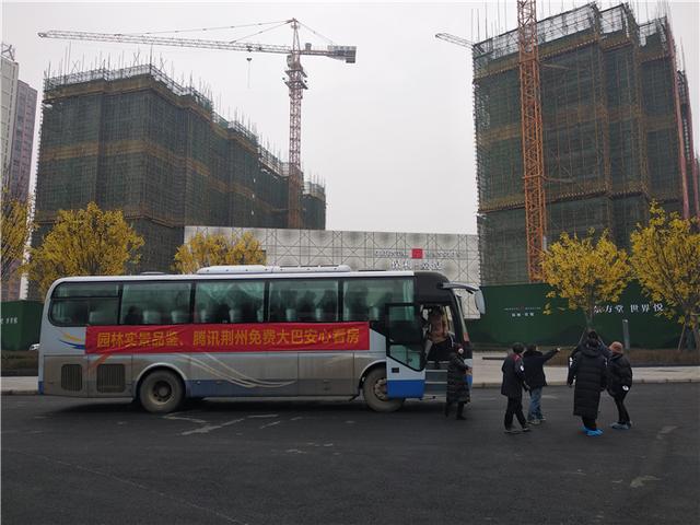 安家立业在荆州 腾讯大楚荆州站新春第三场看房活动圆满举行