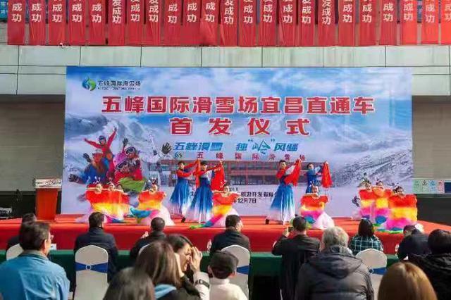 2019年五峰国际滑雪场宜昌直通车首发