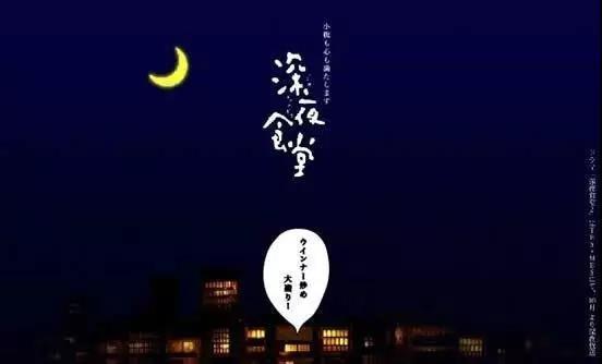 汉阳版的《深夜食堂》 夜猫子还不赶快去拔草!