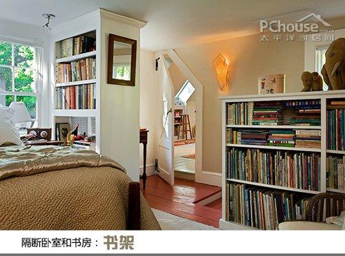 利用书架隔开卧室和书房,不仅避免了因隔断的存在而浪费额外的空间图片