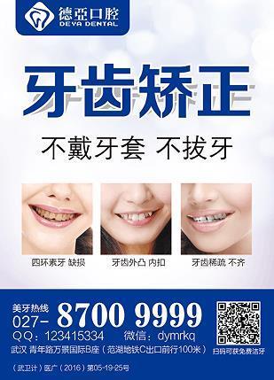 隐形牙套最便宜多少钱?德亚口腔不戴牙套矫正8.8折