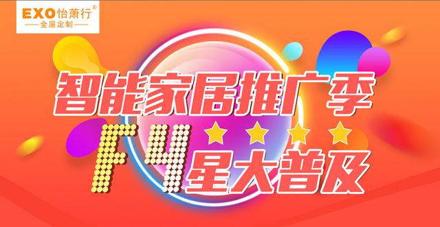 怡萧行7.22夏日清凉价 智能全房低至6999元/套