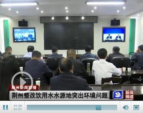 荆州市坚决整改好饮用水水源地突出环境问题