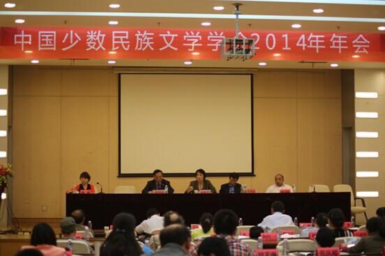 中国少数民族文学学会2014年会在中南民族大学召开