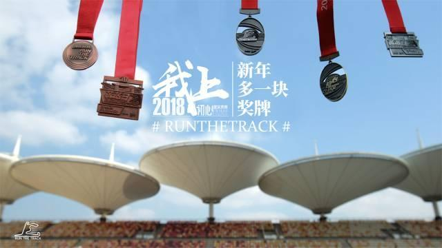 """比""""老外""""还会玩 上海F1赛道迎新跑将开放报名"""