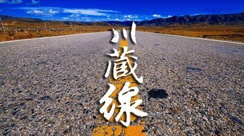 318国道・川藏线