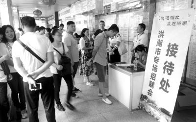 洪湖40家重点企业赴武汉揽才 提供岗位近2000个