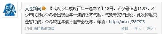 武汉今年或现百年一遇寒冬 专家:偏冷未必极寒