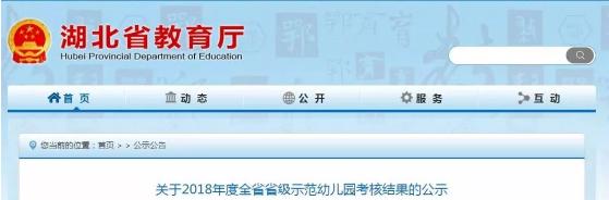 湖北省级示范幼儿园名单公示 潜江这3所学校上榜