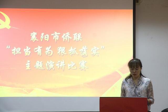 """襄阳市侨联开展""""担当有为 狠抓落实""""主题演讲"""