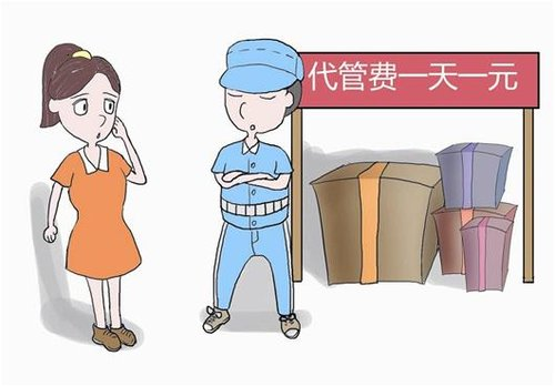 武昌一小区物业保管快递 隔夜收费1元周末加价