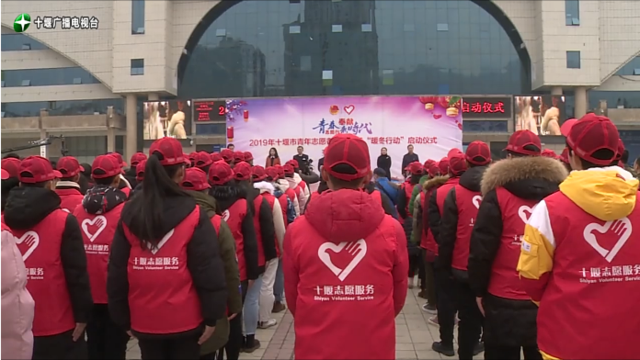 """十堰春运""""暖冬行动""""启动 200名青年志愿者投身春运"""