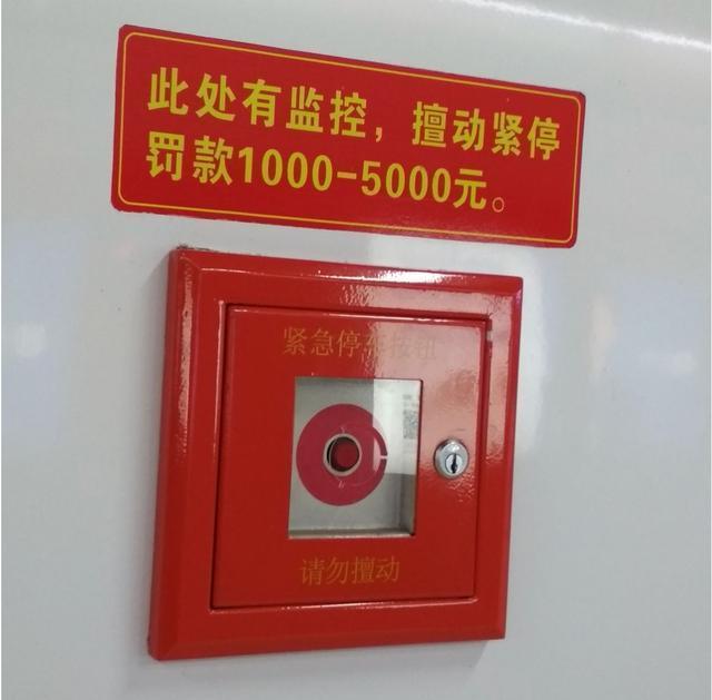 武汉男子无故按下地铁紧急停车按钮 被行拘5日