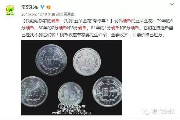 这些硬币如今身价暴涨 最贵的1枚能卖到12万
