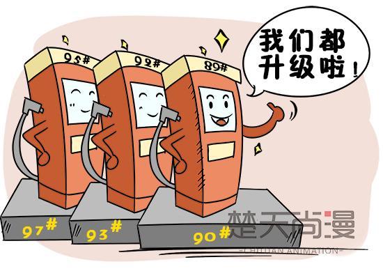 楚美人 今日报料客户端 今日报料 财知道 财经频道  漫画:93号,97号