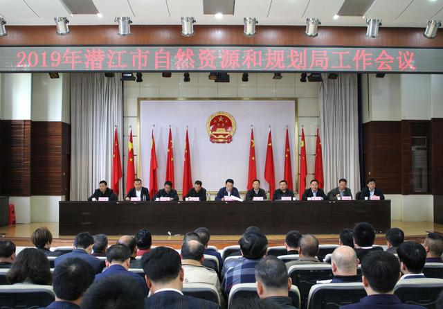 潜江自然资源和规划局召开党风廉政建设暨2019年度系统工作会议