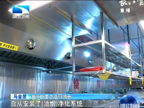潜江开展餐饮业油烟治理 着力改善空气质量