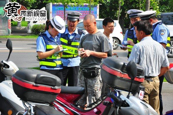 黄冈全市开展摩托车整治行动 首日查扣3642辆