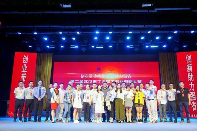 第二届武汉市工会职工创业创新大赛初赛现场