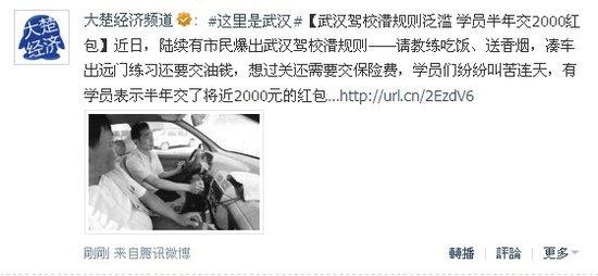 武汉驾校潜规则泛滥 学员半年交2000红包