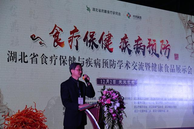食疗养生与疾病预防学术交流暨健康食品展会在汉举行