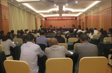 潜江商务局组织召开创建全国文明城市动员会议