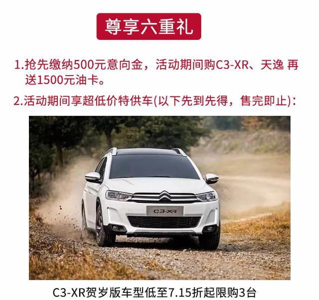 嗨购乐翻天,东风雪铁龙12月12日嗨购节