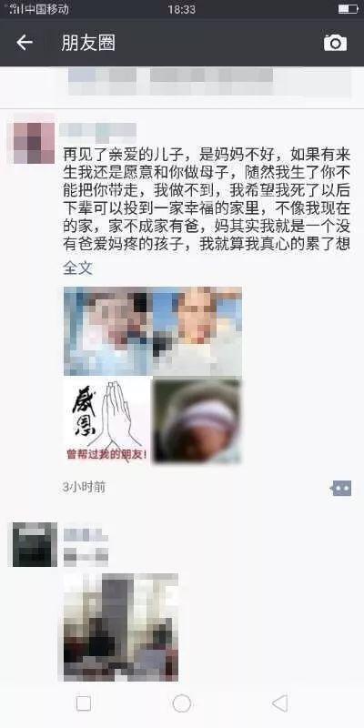 襄阳女子割腕后拍下视频发朋友圈 真相令人唏嘘