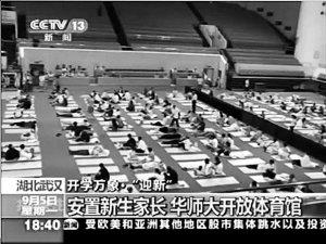央视关注华师大6年为新生家长提供地铺(图)