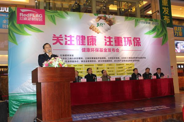红旗建材家居发布健康环保基金公益平台