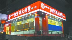 电商冲击致实体店减半 大闸蟹传统门店遭两面夹击