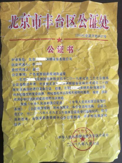 """武汉7旬老人收到""""兑奖单"""" 显示中奖100万元"""