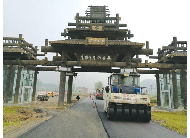 随州洛阳镇千年银杏谷 道路扩建工程顺利完成