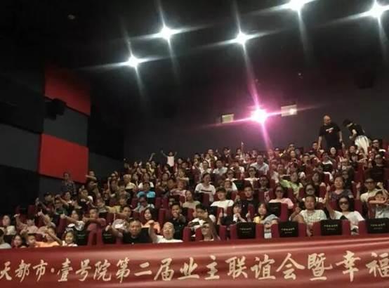楚天都市 壹号院第二届业主联谊暨幸福观影季热浪来袭