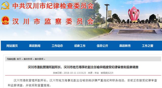 通报!汉川2名干部涉嫌严重违纪和职务违法
