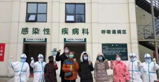 9例新冠肺炎患者从荆门一医出院 年龄最大的65岁