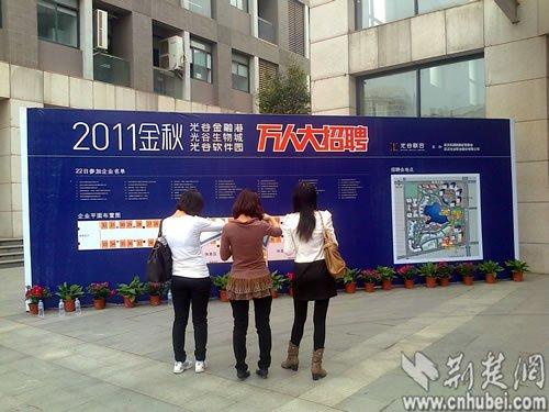 武汉光谷软件园举行万人招聘会 学历与能力开战图片 47838 500x375