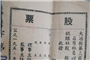 大冶居民珍藏64年前的股票 专家:仅有收藏价值