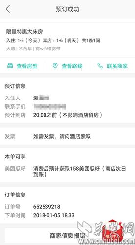 武汉市民用美团订酒店 到现场却发现是短租房