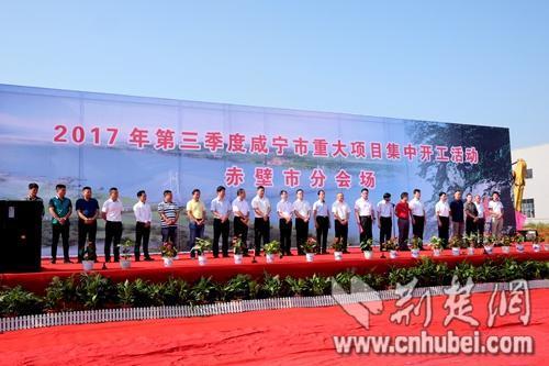 赤壁18个重点建设项目集中开工 总投资161.93亿
