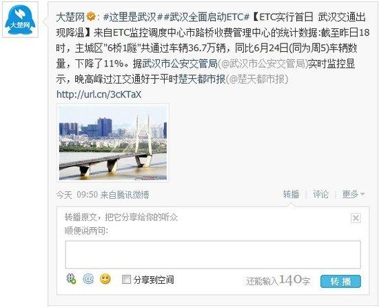 """武汉ETC实行首日交通降温 """"六桥一隧""""车流下降"""