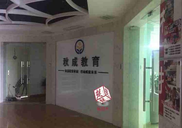 未在教育局备案超范围经营 荆州一教育机构被