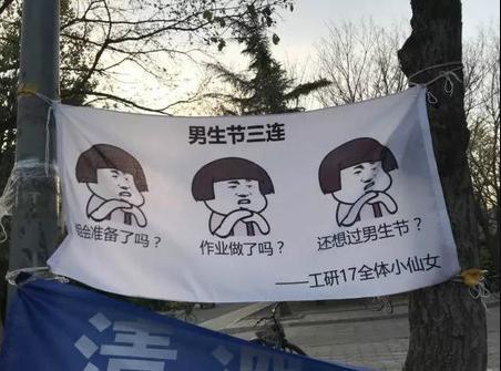 表情包和公式齐飞!清华女生挂横幅庆男生节