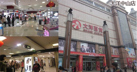 大洋百货中山店-武汉商场实事调查NO.1 伤不起的品牌价格图片