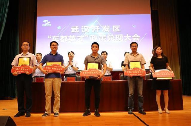武汉开发区拿出4243万资助奖励96名高层次人才创新创业