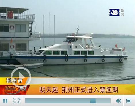 今起荆州正式进入禁渔期 保护长江水域生态环境