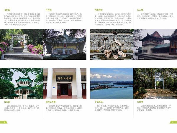 武汉首个亮点区块亮相 东湖绿道二期移步可换景